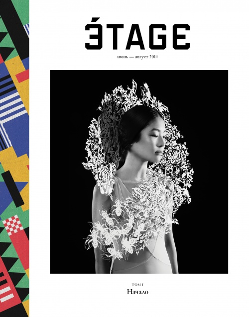 Etage Mag_0_Final_cover_